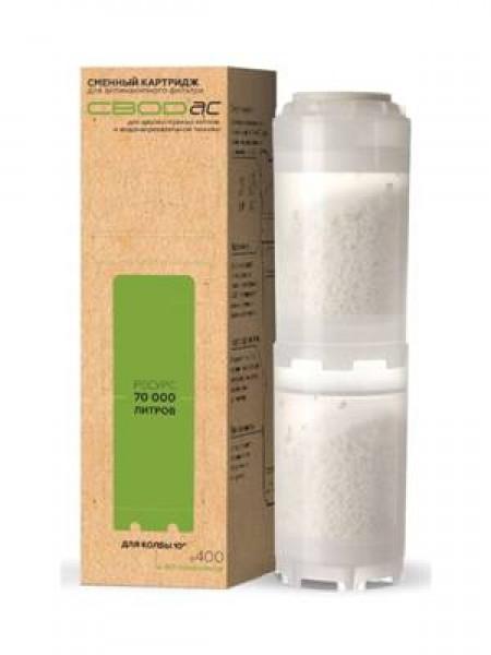Картридж сменный к фильтру для кондиционирования воды СВОД-АС(S400)
